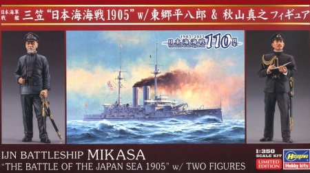 IJN Battleship Mikasa with two Figures (Limited Edition) 007/40090
