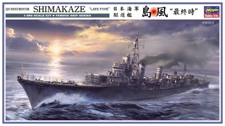 IJN Destroyer Shimakaze Late Type (Limited Edition) 007/Z29