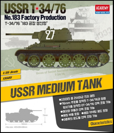 T-34/76 No.183 Factory Production 002/13505