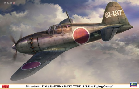Mitsubishi J2M5 Raiden Jack TYPE 11 381st Flying Group (Limited Edition) 007/08253