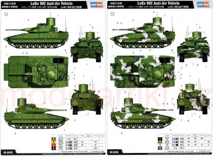 LvKv 90C Anti-Air Vehicle