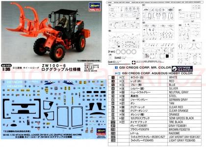 HITACHI WHEEL LOADER ZW100-6 LOG GRAPPLE WORKING MACHINE (Limited Edition)