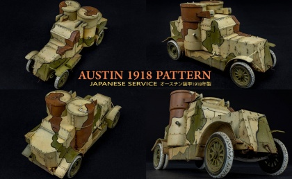 Austin 1918 Pattern JAPANESE SERVICE (w/ full interior kit)