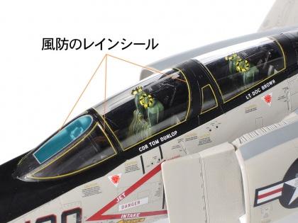 F-4 Phantom II Access Door Decal Set A