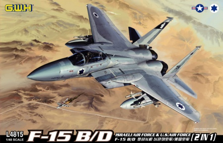 F-15B/D U.S. Air Force & Israeli Air Force 063/L4815