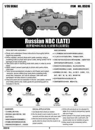 BRDM-2 RKhb NBC Late version