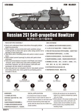 2S1 122mm Self-Propelled Howitzer