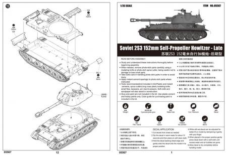 2S3 152mm Self-Propeller Howitzer (Late)