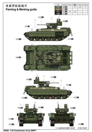 BMPT (Kazakhstan Army)