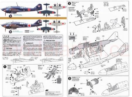 Ki-46 Dinah