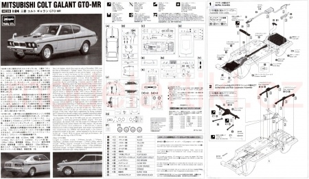 Mitsubishi Colt Galant GTO-MR